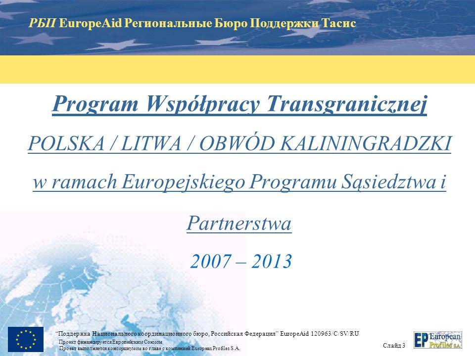 РБП EuropeAid Региональные Бюро Поддержки Тасис Слайд 2 Поддержка Национального координационного бюро, Российская Федерация EuropeAid 120963/C/SV/RU Проект финансируется Европейским Союзом Проект выполняется консорциумом во главе с компанией European Profiles S.A.