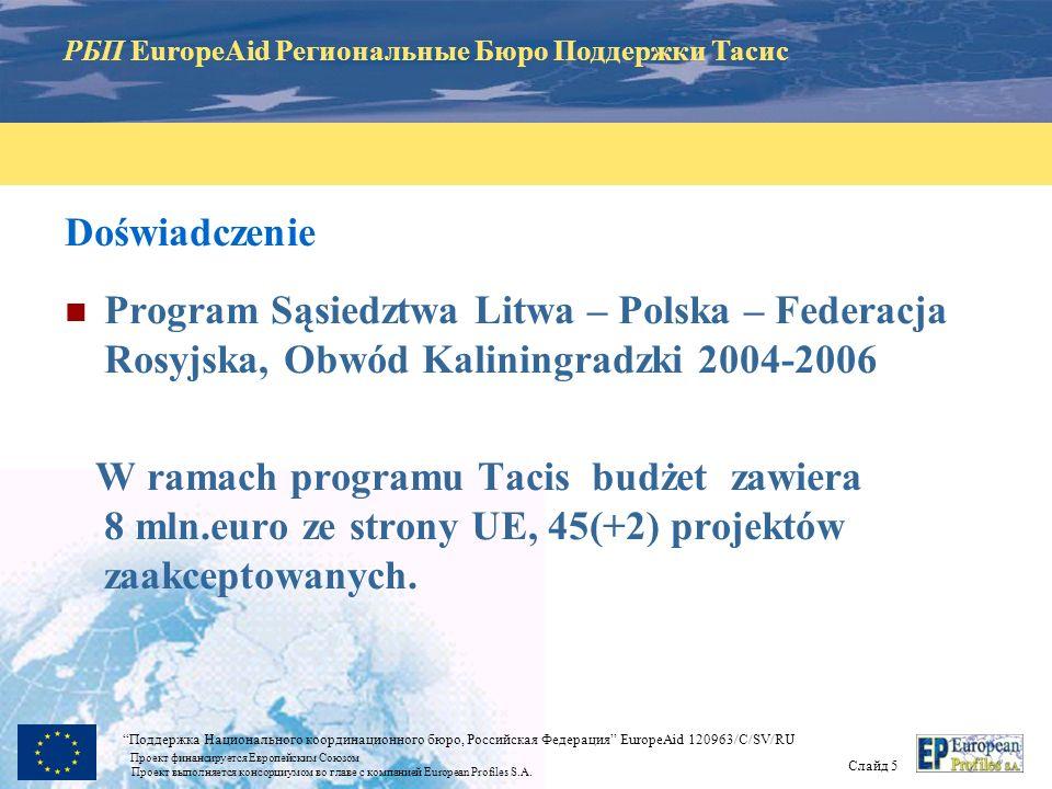 РБП EuropeAid Региональные Бюро Поддержки Тасис Слайд 4 Поддержка Национального координационного бюро, Российская Федерация EuropeAid 120963/C/SV/RU Проект финансируется Европейским Союзом Проект выполняется консорциумом во главе с компанией European Profiles S.A.