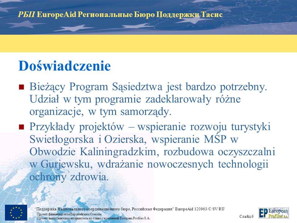 РБП EuropeAid Региональные Бюро Поддержки Тасис Слайд 5 Поддержка Национального координационного бюро, Российская Федерация EuropeAid 120963/C/SV/RU Проект финансируется Европейским Союзом Проект выполняется консорциумом во главе с компанией European Profiles S.A.