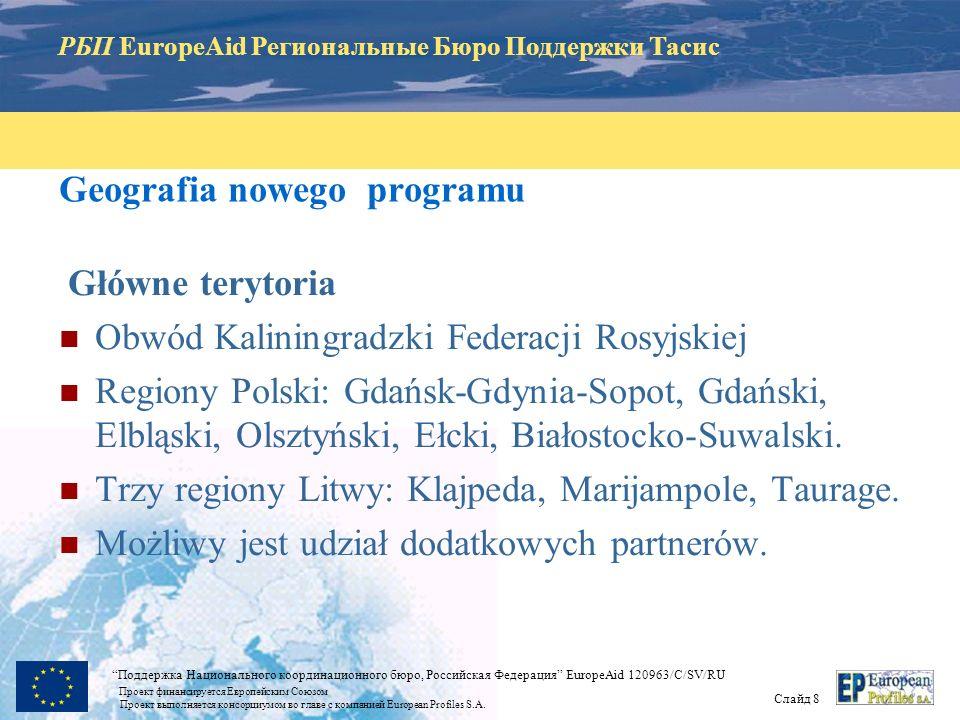 РБП EuropeAid Региональные Бюро Поддержки Тасис Слайд 7 Поддержка Национального координационного бюро, Российская Федерация EuropeAid 120963/C/SV/RU Проект финансируется Европейским Союзом Проект выполняется консорциумом во главе с компанией European Profiles S.A.