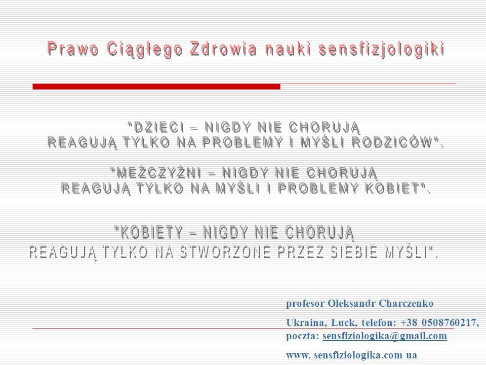 profesor Oleksandr Charczenko Ukraina, Łuck, telefon: +38 0508760217, poczta: sensfiziologika@gmail.comsensfiziologika@gmail.com www. sensfiziologika.