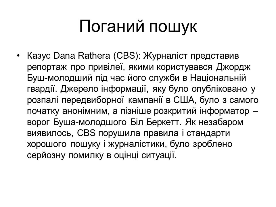 Поганий пошук Казус Dana Rathera (CBS): Журналіст представив репортаж про привілеї, якими користувався Джордж Буш-молодший під час його служби в Національній гвардії.