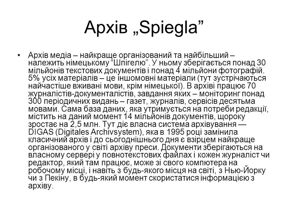 Архів Spiegla Архів медіа – найкраще організований та найбільший – належить німецькому Шпігелю. У ньому зберігається понад 30 мільйонів текстових доку