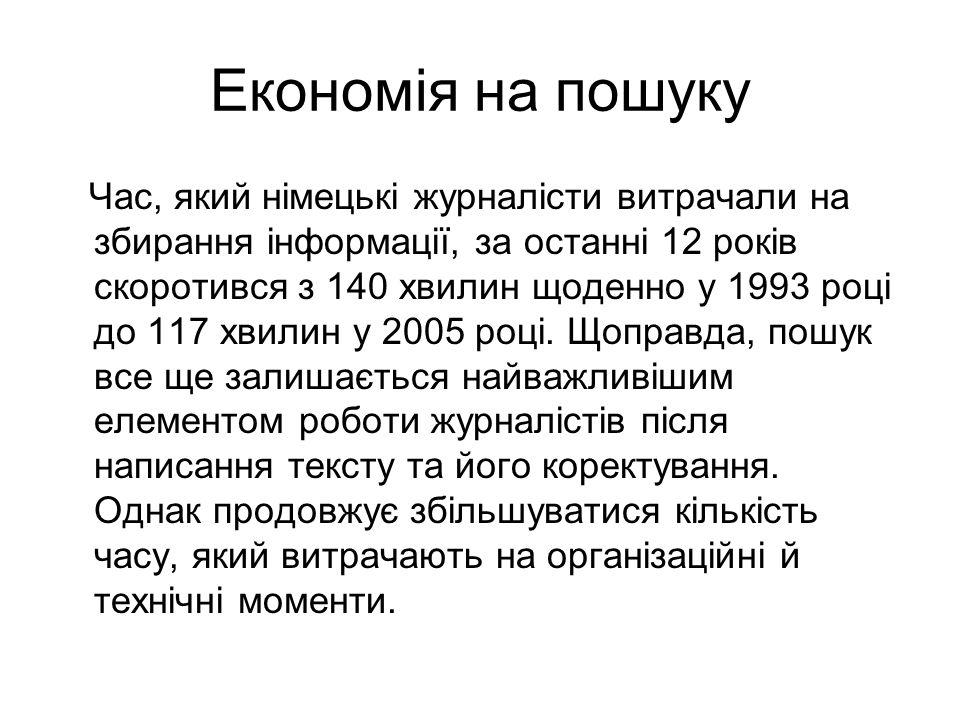 Економія на пошуку Час, який німецькі журналісти витрачали на збирання інформації, за останні 12 років скоротився з 140 хвилин щоденно у 1993 році до 117 хвилин у 2005 році.