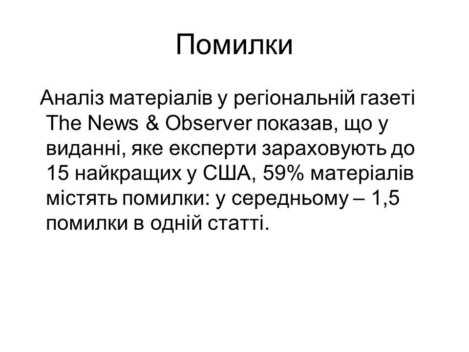 Помилки Аналіз матеріалів у регіональній газеті The News & Observer показав, що у виданні, яке експерти зараховують до 15 найкращих у США, 59% матеріа