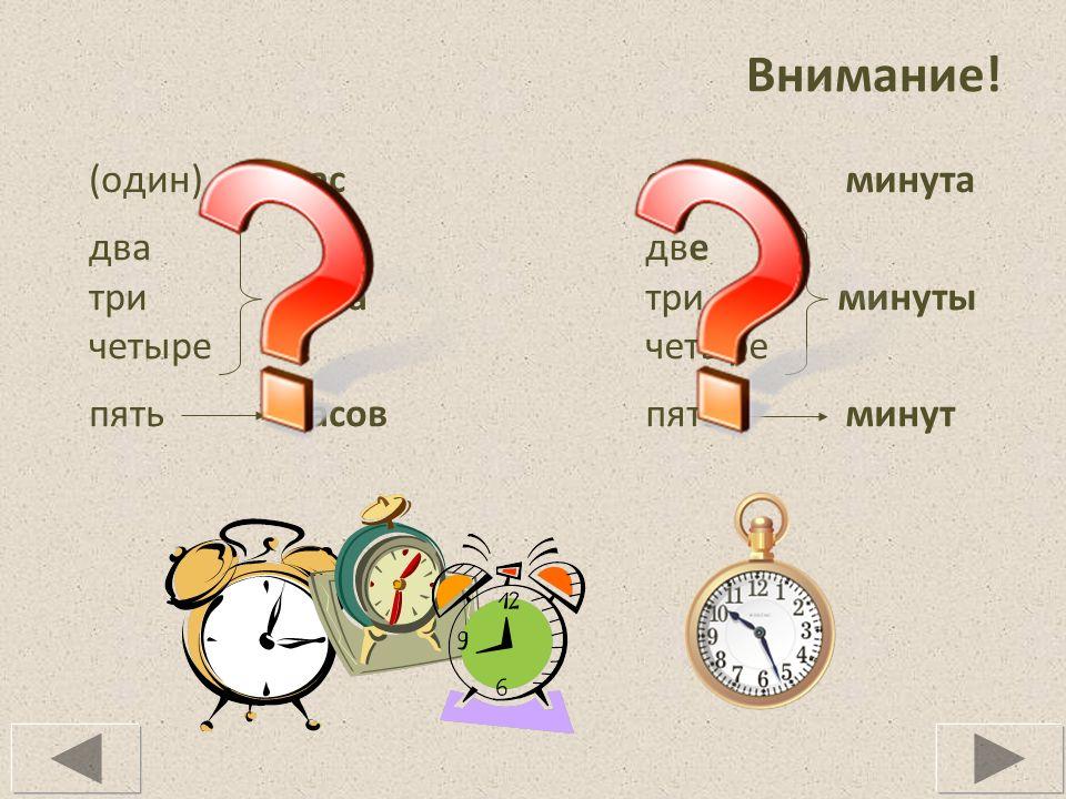 Внимание! (один) час два три часа четыре пять часов одна минута две три минуты четыре пять минут