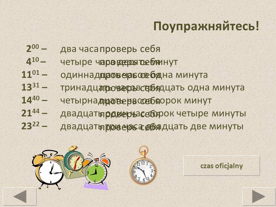 Поупражняйтесь! 2 00 – 4 10 – 11 01 – 13 31 – 14 40 – 21 44 – 23 22 – два часа четыре часа десять минут одиннадцать часов одна минута тринадцать часов