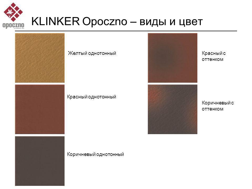 KLINKER Opoczno – виды и цвет Желтый однотонный Красный однотонный Коричневый однотонный Красный с оттенком Коричневый с оттенком
