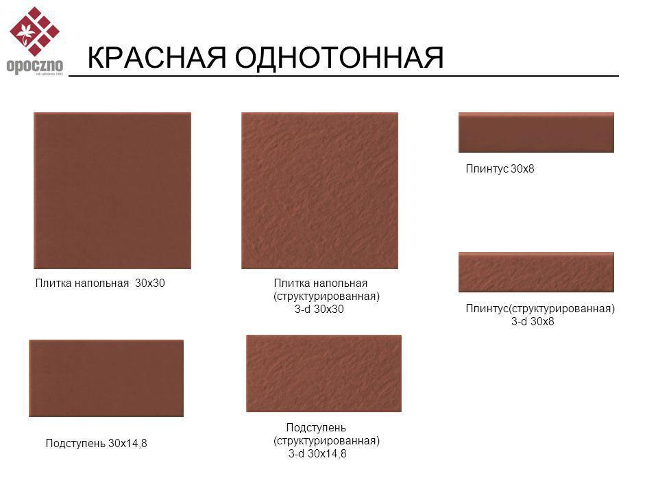 КРАСНАЯ ОДНОТОННАЯ Плитка напольная 30x30 Плитка напольная (структурированная) 3-d 30x30 Подступень 30x14,8 Подступень (структурированная) 3-d 30x14,8 Плинтус(структурированная) 3-d 30x8 Плинтус 30x8