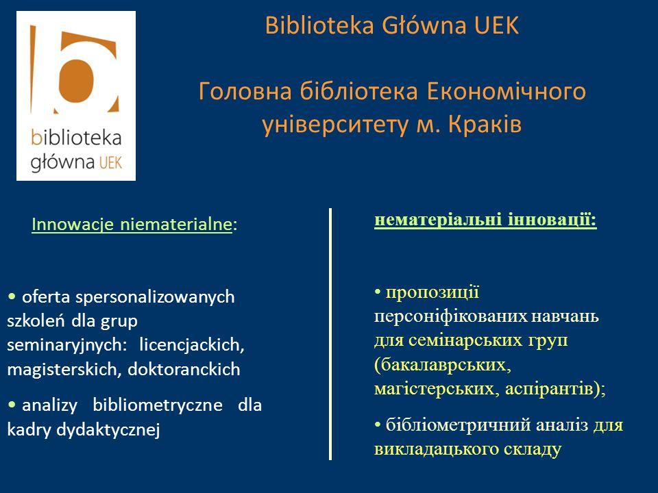 Biblioteka Główna UEK Головна бібліотека Економічного університету м.