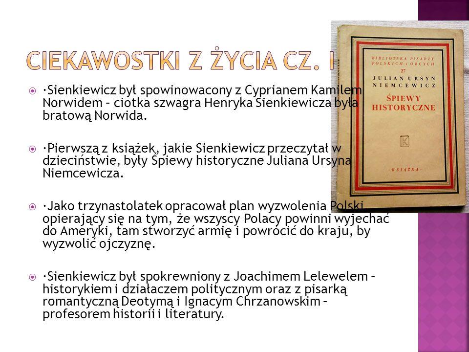 ·Sienkiewicz był spowinowacony z Cyprianem Kamilem Norwidem – ciotka szwagra Henryka Sienkiewicza była bratową Norwida. ·Pierwszą z książek, jakie Sie