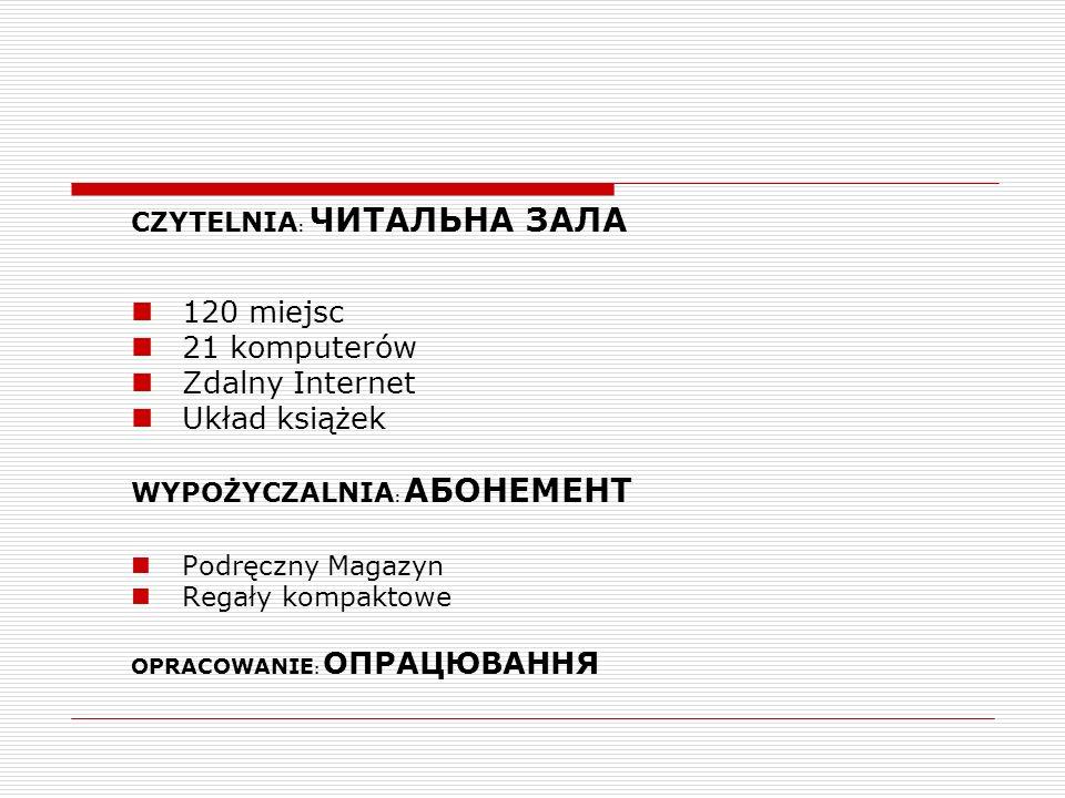 CZYTELNIA : ЧИТАЛЬНА ЗАЛА 120 miejsc 21 komputerów Zdalny Internet Układ książek WYPOŻYCZALNIA : АБОНЕМЕНТ Podręczny Magazyn Regały kompaktowe OPRACOWANIE : ОПРАЦЮВАННЯ