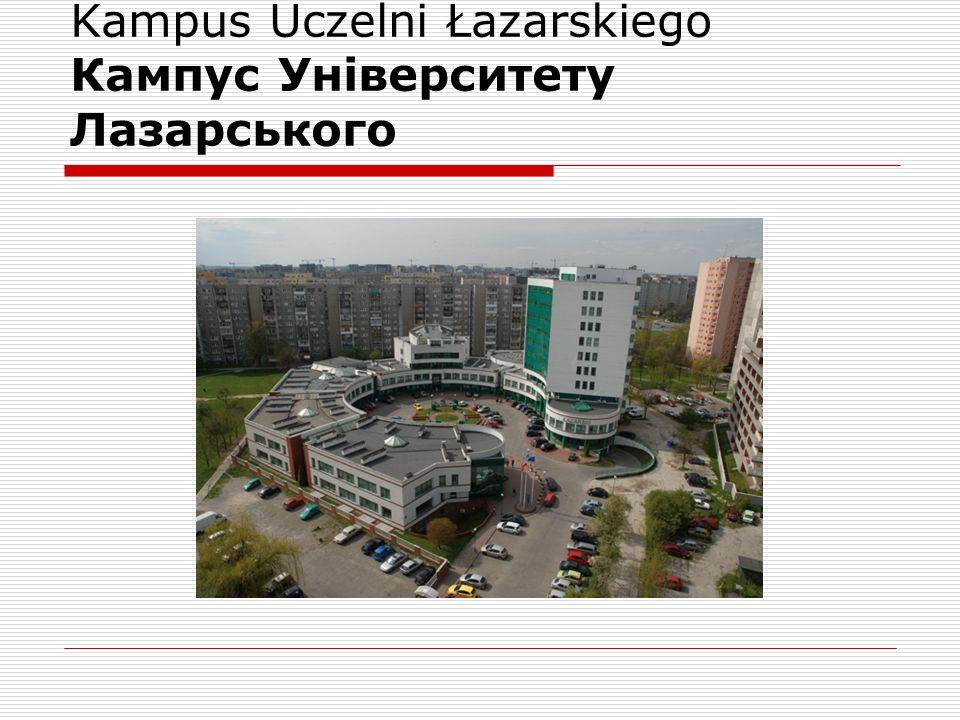 Kampus Uczelni Łazarskiego Кампус Університету Лазарського