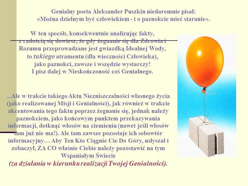 Genialny poeta Aleksander Puszkin niedaremnie pisał: «Można dzielnym być człowiekiem - i o paznokcie mieć staranie». W ten spocób, konsekwentnie anali