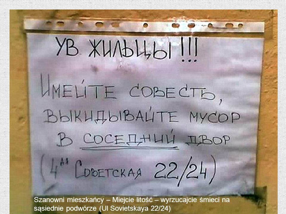 Szanowni mieszkańcy – Miejcie litość – wyrzucajcie śmieci na sąsiednie podwórze (Ul Sovietskaya 22/24)