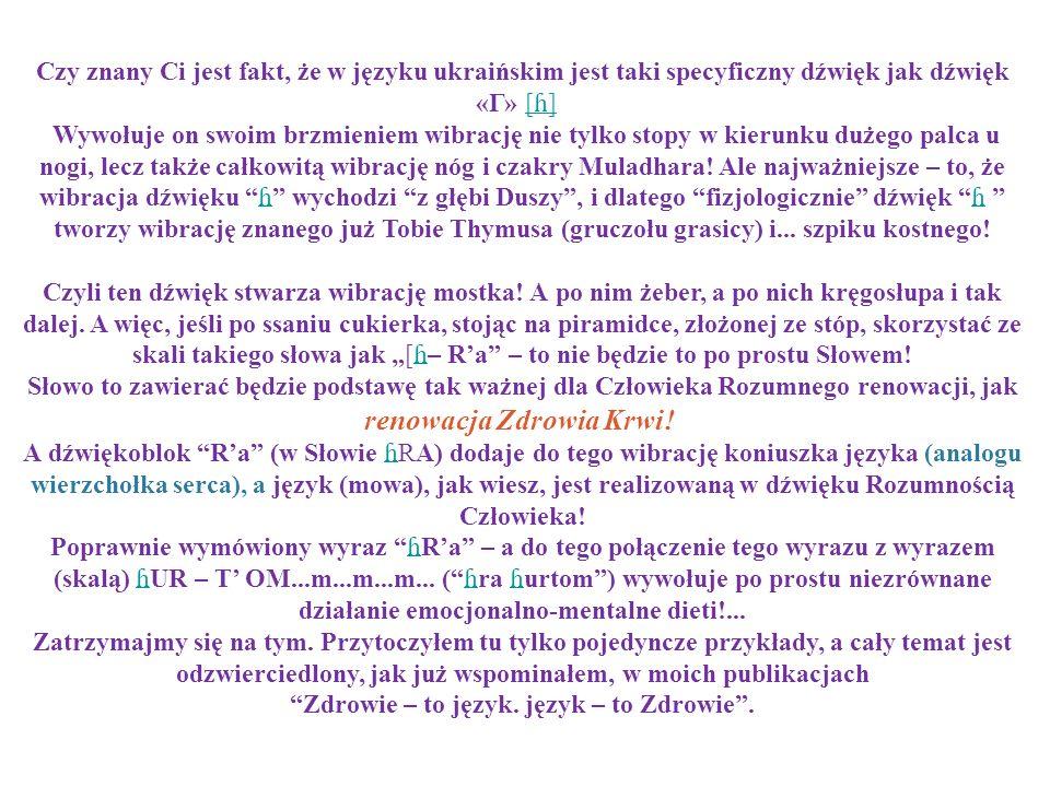 Czy znany Ci jest fakt, że w języku ukraińskim jest taki specyficzny dźwięk jak dźwięk «Г» [ ɦ ] [ ɦ ] Wywołuje on swoim brzmieniem wibrację nie tylko