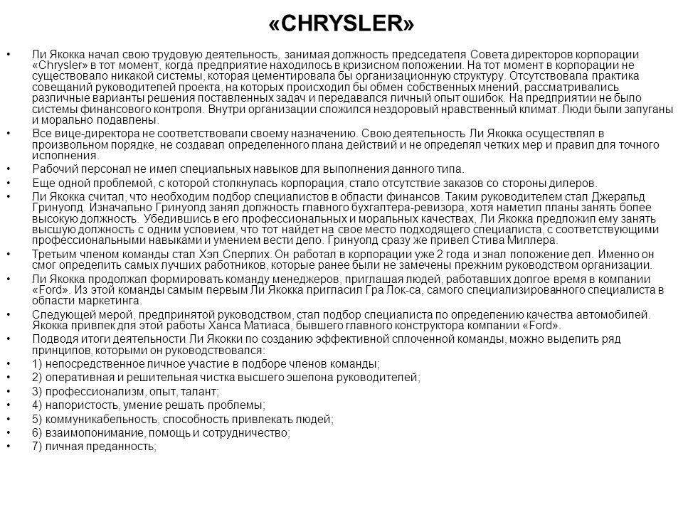 «CHRYSLER» Ли Якокка начал свою трудовую деятельность, занимая должность председателя Совета директоров корпорации «Chrysler» в тот момент, когда пред
