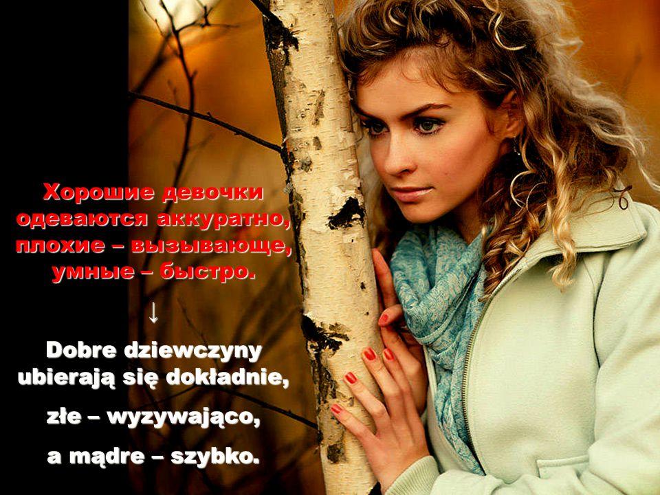 Женщина, когда перестает быть юной и прелестной, становится мудрой и шикарной.