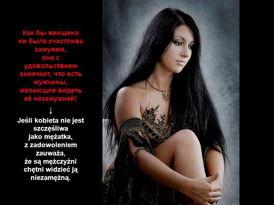 Если женщина неправа, попроси у нее прощения... Jeśli kobieta jest niesprawiedliwa, poproś ją o przebaczenie…