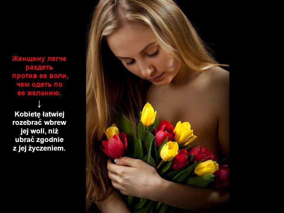 Как бы женщина ни была счастлива замужем, она с удовольствием замечает, что есть мужчины, желающие видеть её незамужней! Jeśli kobieta nie jest szczęś