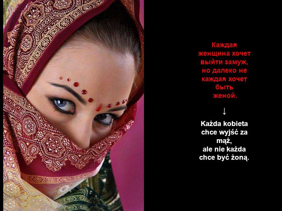 Каждая женщина хочет выйти замуж, но далеко не каждая хочет быть женой.