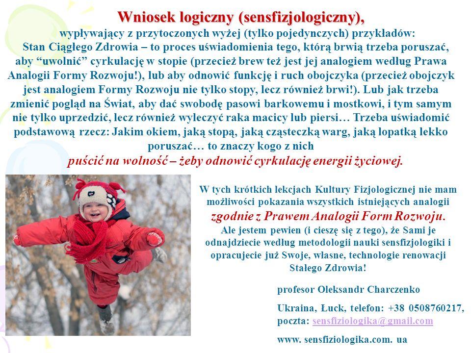 Wniosek logiczny (sensfizjologiczny), Wniosek logiczny (sensfizjologiczny), wypływający z przytoczonych wyżej (tylko pojedynczych) przykładów: Stan Ci