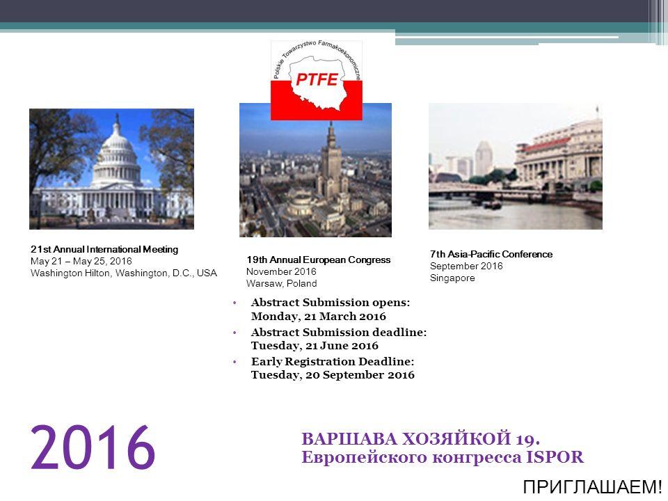 2016 ВАРШАВА ХОЗЯЙКОЙ 19.