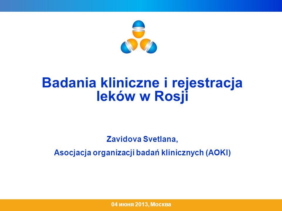 Badania kliniczne i rejestracja leków w Rosji Zavidova Svetlana, Asocjacja organizacji badań klinicznych (АOKI) 04 июня 2013, Москва