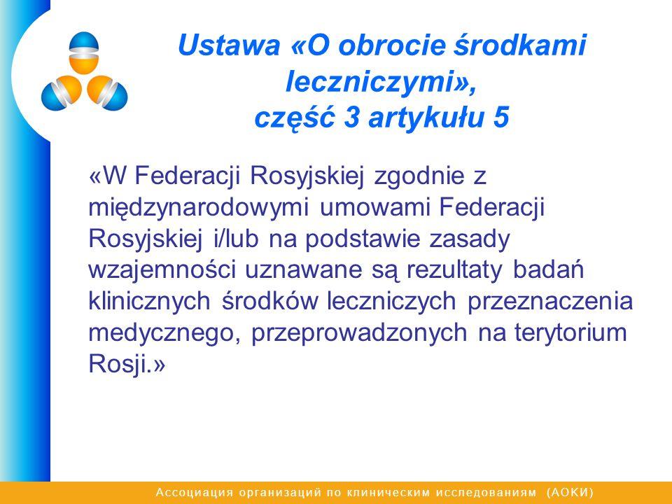 Ассоциация организаций по клиническим исследованиям (AOKИ) Ustawa «O obrocie środkami leczniczymi», część 3 artykułu 5 «W Federacji Rosyjskiej zgodnie