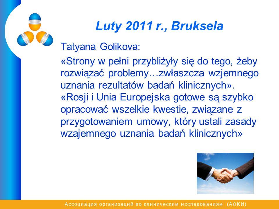 Ассоциация организаций по клиническим исследованиям (AOKИ) Luty 2011 r., Bruksela Tatyana Golikova: «Strony w pełni przybliżyły się do tego, żeby rozwiązać problemy…zwłaszcza wzjemnego uznania rezultatów badań klinicznych».