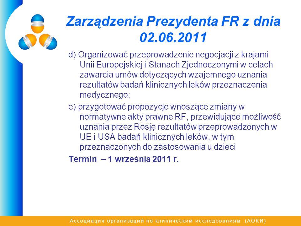 Ассоциация организаций по клиническим исследованиям (AOKИ) Zarządzenia Prezydenta FR z dnia 02.06.2011 d) Organizować przeprowadzenie negocjacji z kra