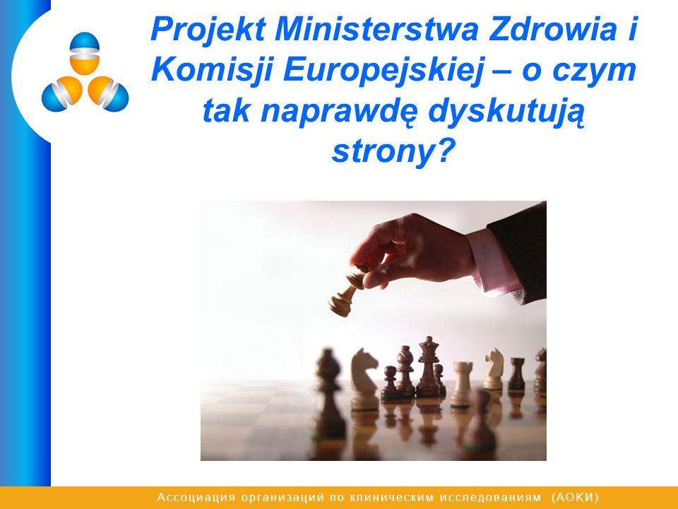 Ассоциация организаций по клиническим исследованиям (AOKИ) Projekt Ministerstwa Zdrowia i Komisji Europejskiej – o czym tak naprawdę dyskutują strony?