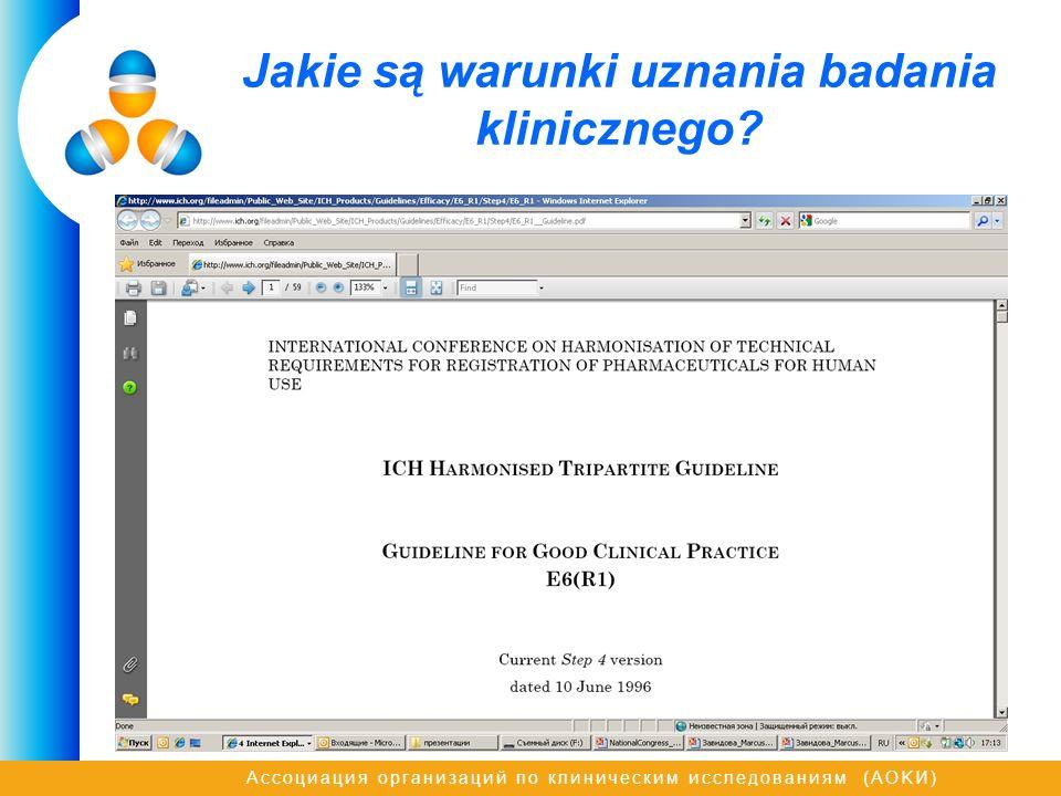 Ассоциация организаций по клиническим исследованиям (AOKИ) Jakie są warunki uznania badania klinicznego?