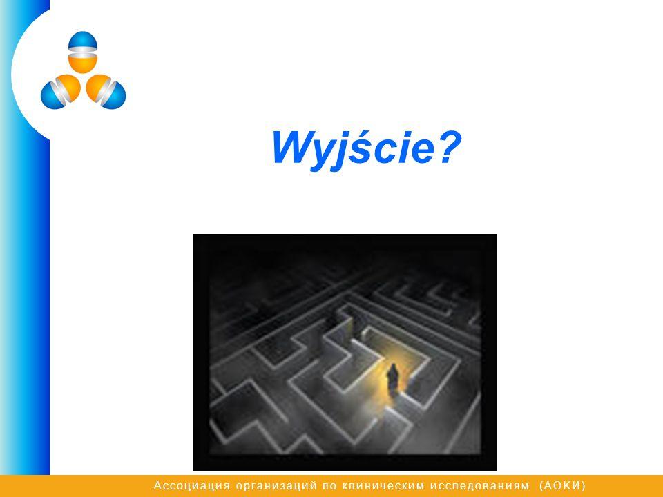 Ассоциация организаций по клиническим исследованиям (AOKИ) Wyjście?