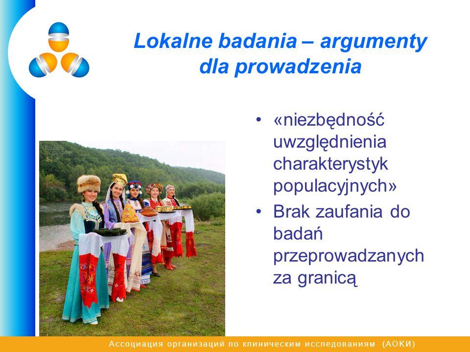 Ассоциация организаций по клиническим исследованиям (AOKИ) Lokalne badania – argumenty dla prowadzenia «niezbędność uwzględnienia charakterystyk popul