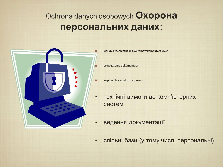 Ochrona danych osobowych Охорона персональних даних: warunki techniczne dla systemów komputerowych prowadzenie dokumentacji wspólne bazy (także osobow