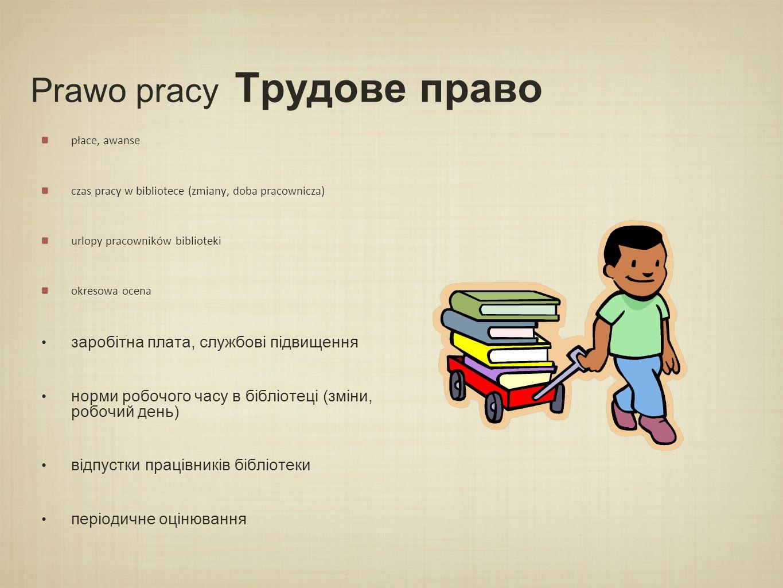 Prawo pracy Трудове право płace, awanse czas pracy w bibliotece (zmiany, doba pracownicza) urlopy pracowników biblioteki okresowa ocena заробітна плат