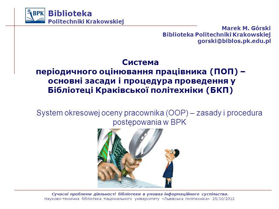 Biblioteka Politechniki Krakowskiej Okresowa ocena kadry kierowniczej przez podległych pracowników dotyczy tylko dodatkowych kryteriów, które mają istotne znaczenie dla sprawnego kierowania oddziałem.