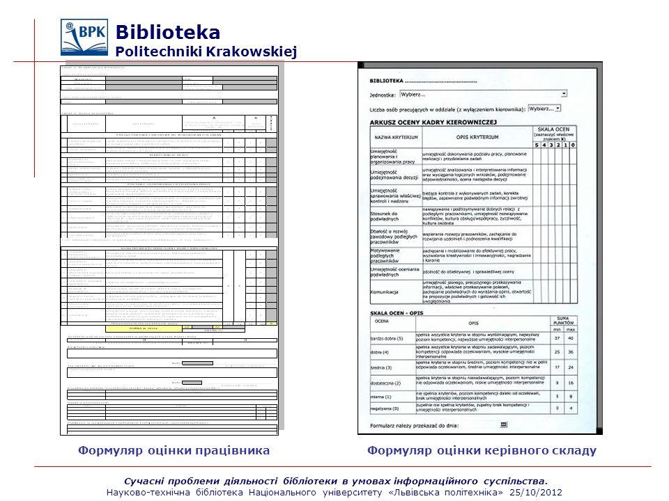 Biblioteka Politechniki Krakowskiej Формуляр оцінки керівного складуФормуляр оцінки працівника Сучасні проблеми діяльності бібліотеки в умовах інформа