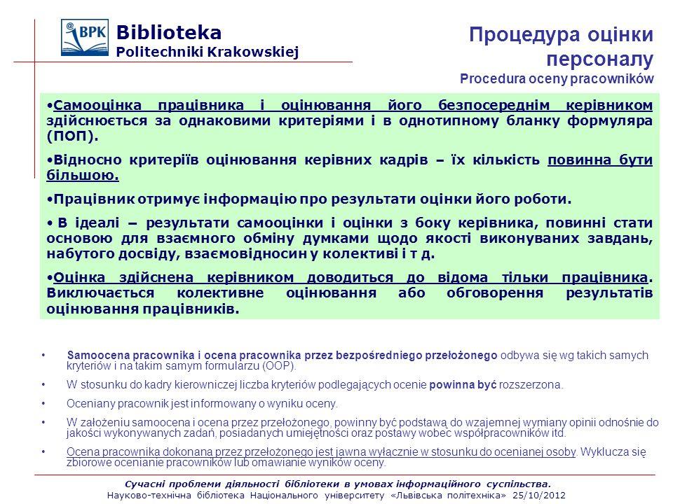 Biblioteka Politechniki Krakowskiej Samoocena pracownika i ocena pracownika przez bezpośredniego przełożonego odbywa się wg takich samych kryteriów i