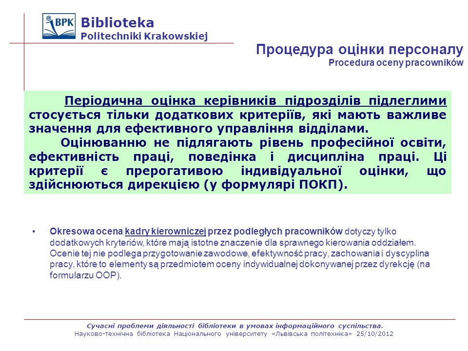 Biblioteka Politechniki Krakowskiej Okresowa ocena kadry kierowniczej przez podległych pracowników dotyczy tylko dodatkowych kryteriów, które mają ist