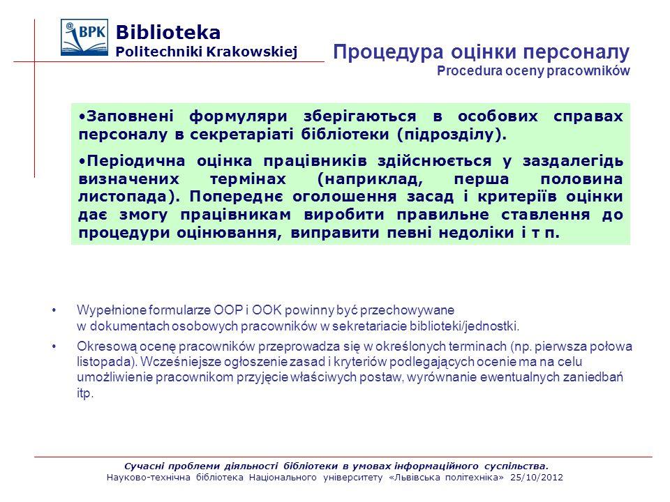 Biblioteka Politechniki Krakowskiej Wypełnione formularze OOP i OOK powinny być przechowywane w dokumentach osobowych pracowników w sekretariacie bibl