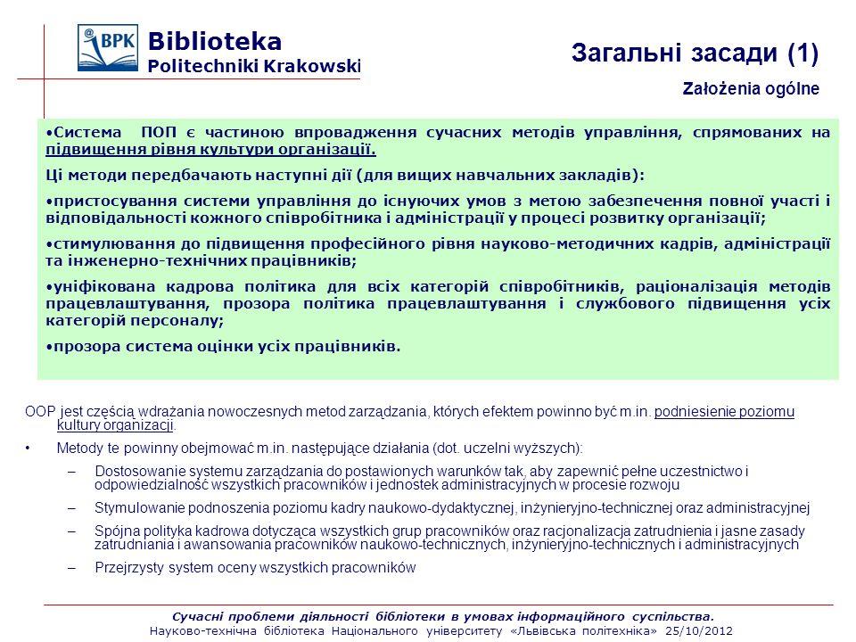 Biblioteka Politechniki Krakowskiej Efektywność działania instytucji (biblioteki) w środowisku jest wprost zależna od zdolności, wykształcenia, umiejętności praktycznych, doświadczenia, postaw i zachowań, cech osobowości oraz motywacji jej pracowników.
