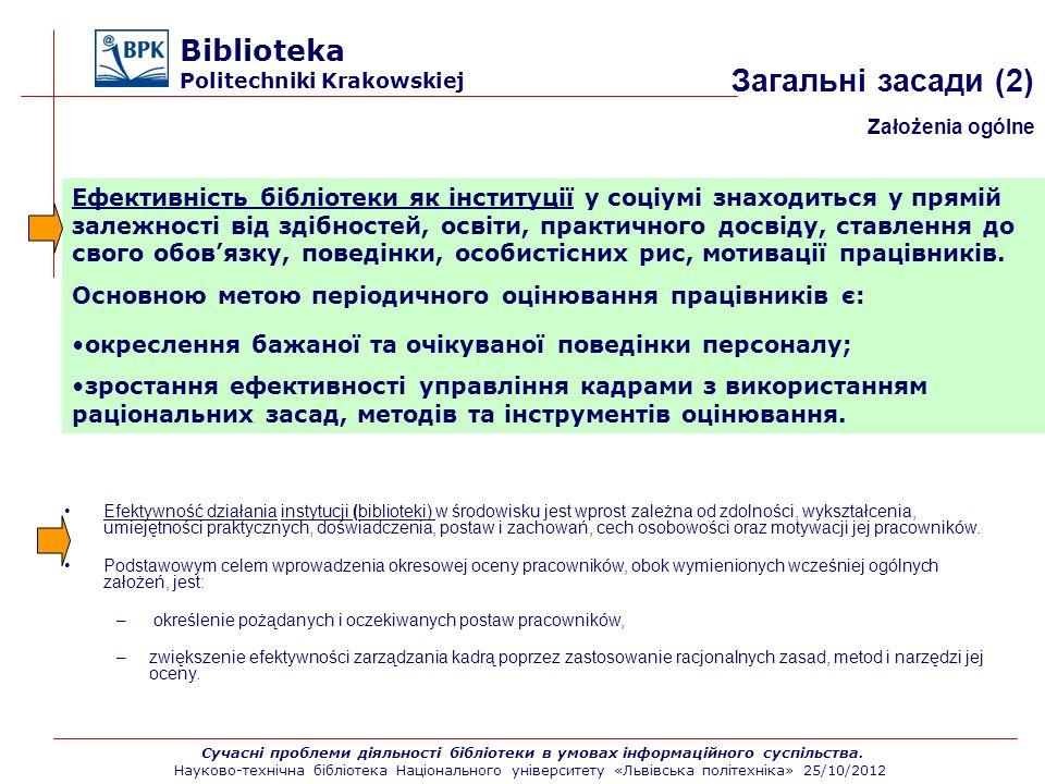 Biblioteka Politechniki Krakowskiej Efektywność działania instytucji (biblioteki) w środowisku jest wprost zależna od zdolności, wykształcenia, umieję