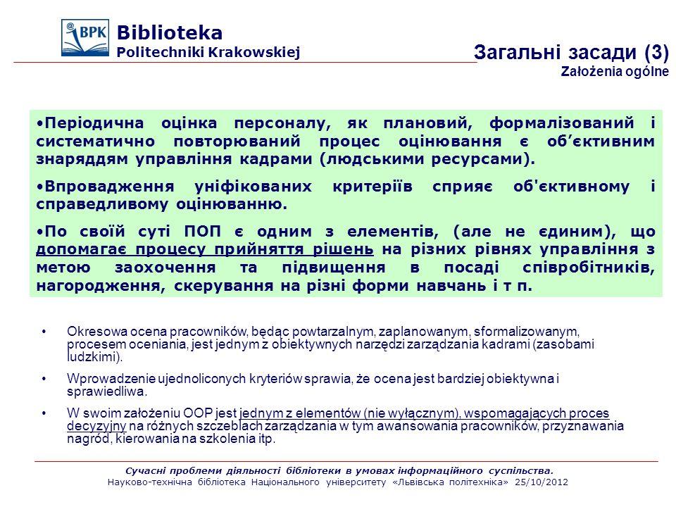 Biblioteka Politechniki Krakowskiej Jednym z podstawowych celów OOP jest umożliwienie pracownikom oceny i weryfikacji własnych umiejętności, jakości wykonywanej pracy, a także postawy wobec współpracowników oraz inspirowanie do rozwoju zawodowego.