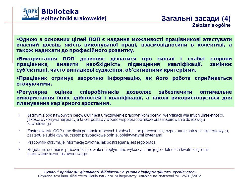 Biblioteka Politechniki Krakowskiej Jednym z podstawowych celów OOP jest umożliwienie pracownikom oceny i weryfikacji własnych umiejętności, jakości w