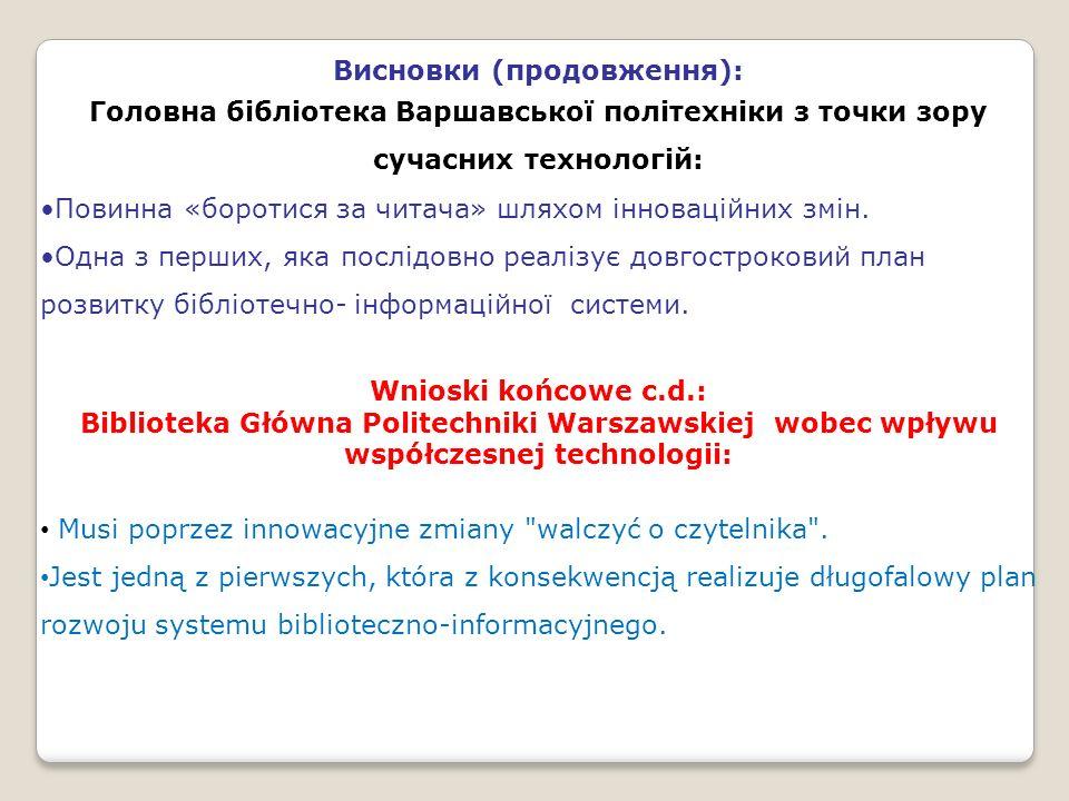 Висновки (продовження): Головна бібліотека Варшавської політехніки з точки зору сучасних технологій: Повинна «боротися за читача» шляхом інноваційних