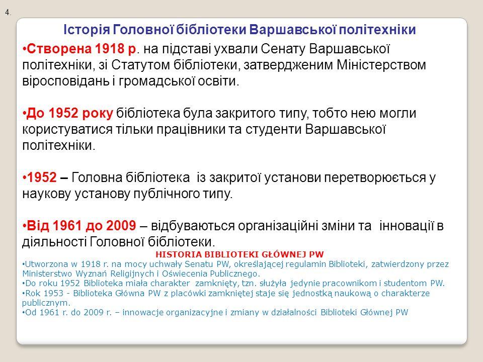 4. Історія Головної бібліотеки Варшавської політехніки Створена 1918 р. на підставі ухвали Сенату Варшавської політехніки, зі Статутом бібліотеки, зат