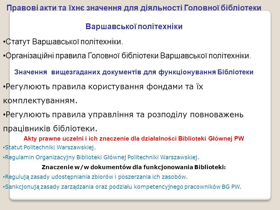 Правові акти та їхнє значення для діяльності Головної бібліотеки Варшавської політехніки Статут Варшавської політехніки. Організаційні правила Головно
