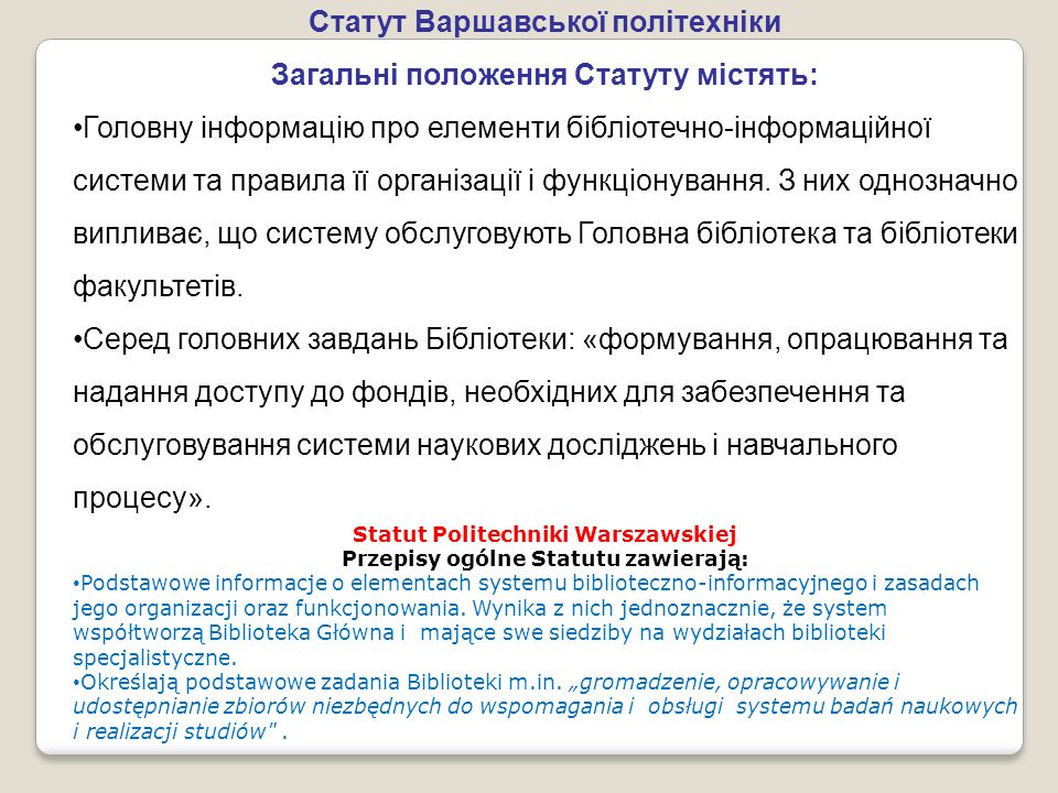 Статут Варшавської політехніки Загальні положення Статуту містять: Головну інформацію про елементи бібліотечно-інформаційної системи та правила її орг